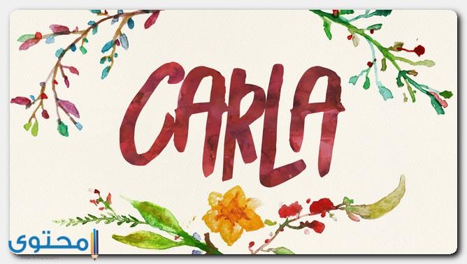 دلع اسم كارلا