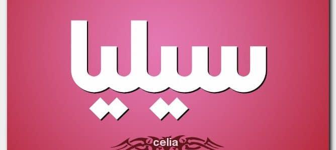معنى اسم سيليا Celia وصفات حاملة الاسم
