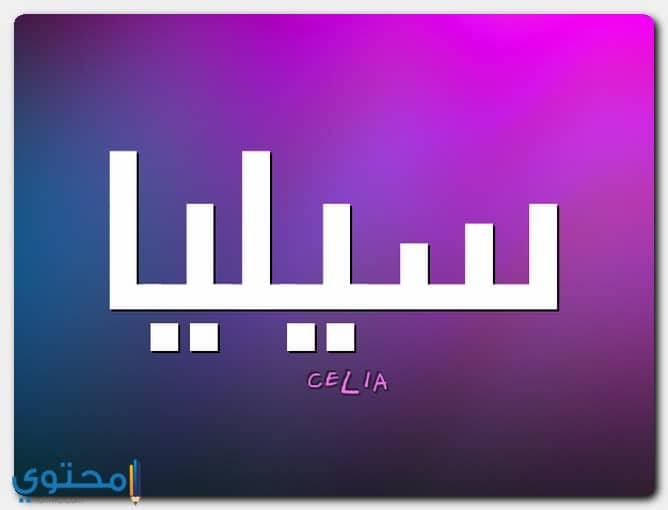 اصل اسم سيليا