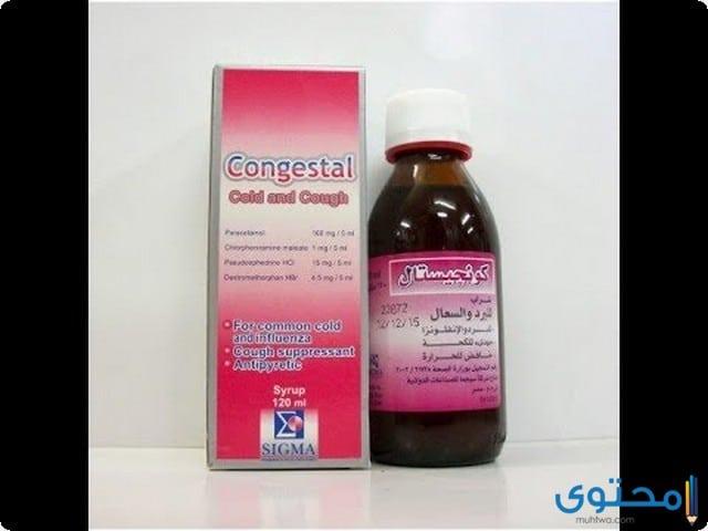 الجرعة وطريقة استعمال علاج كونجيستال