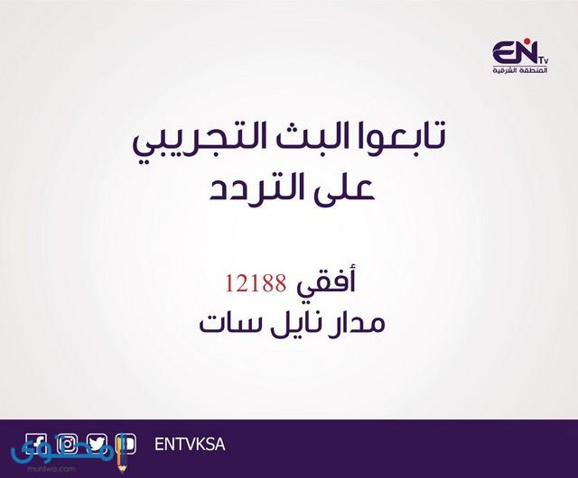 تردد قناة en tv ksa نايل سات