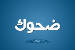 معنى اسم ضحوك DAHOk بالنفصيل