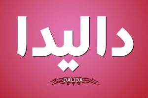 معنى اسم داليدا DALIDA بالتفصيل