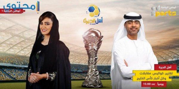 برامج قناة أبوظبي الرياضية