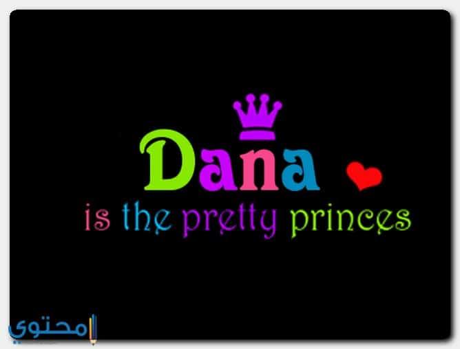 اسم دانة