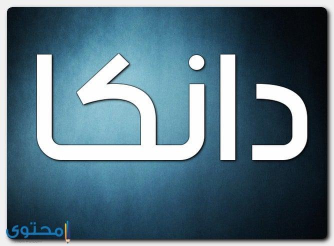 هل اسم دانكا حرام