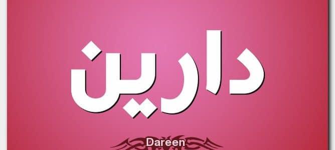 معنى اسم دارين Dareen وشخصيتها