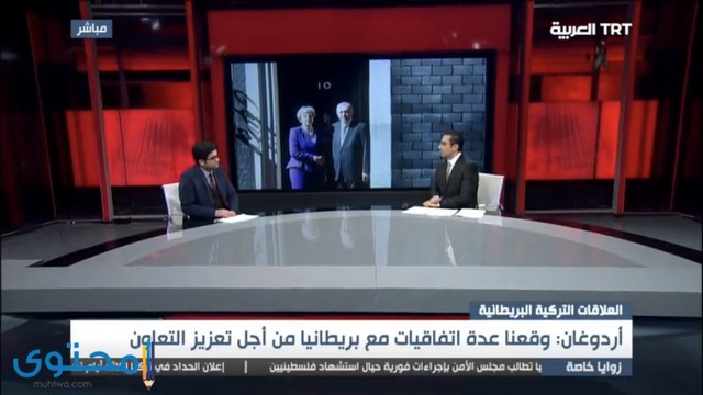 برامج trt arabic