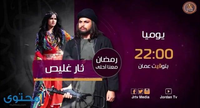 مسلسلات التلفزيون الاردني رمضان 2018