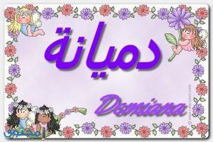 معنى اسم دميانة وصفات حاملة الاسم