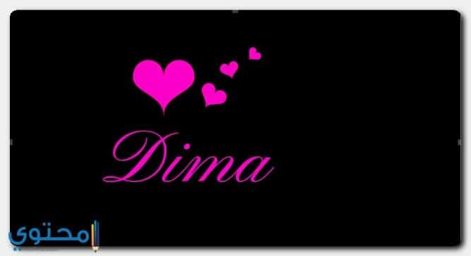 اسم ديما