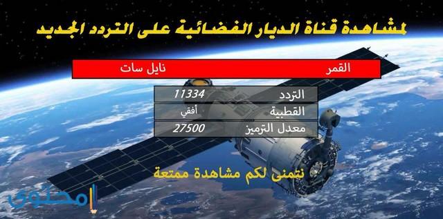 تردد قناة الديار نايل سات