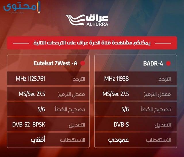 تردد قناة الحرة عراق