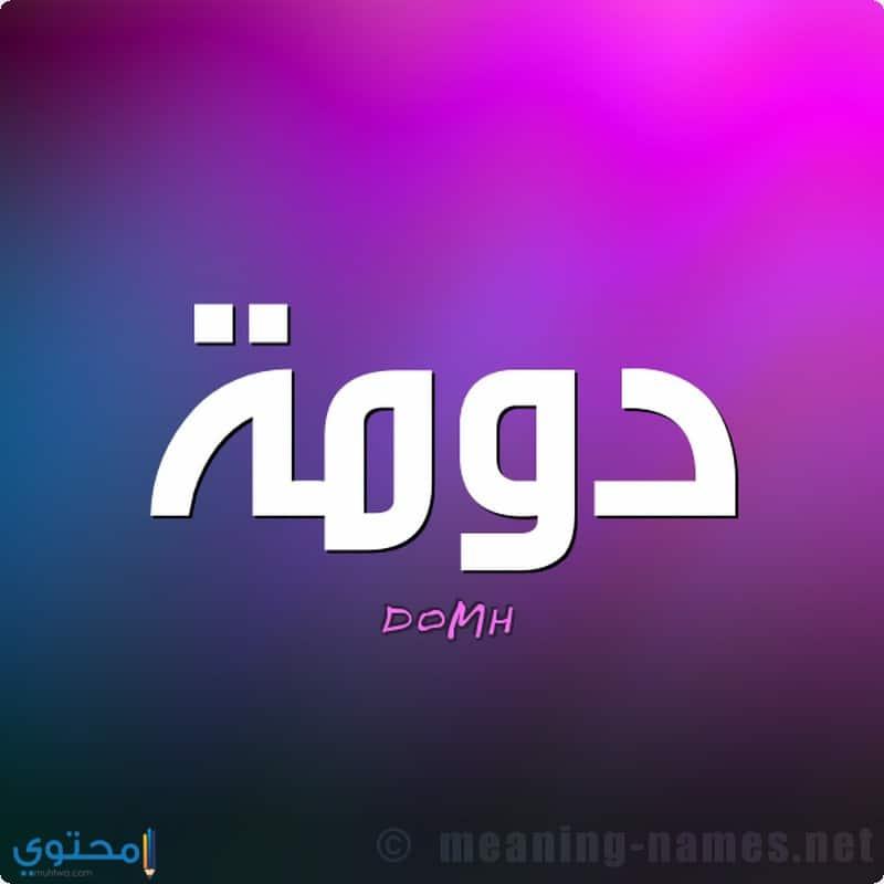 تسمية دومة في الاسلام