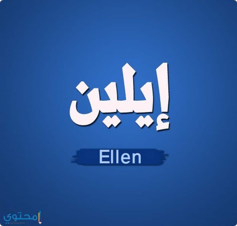 اسم ايلين