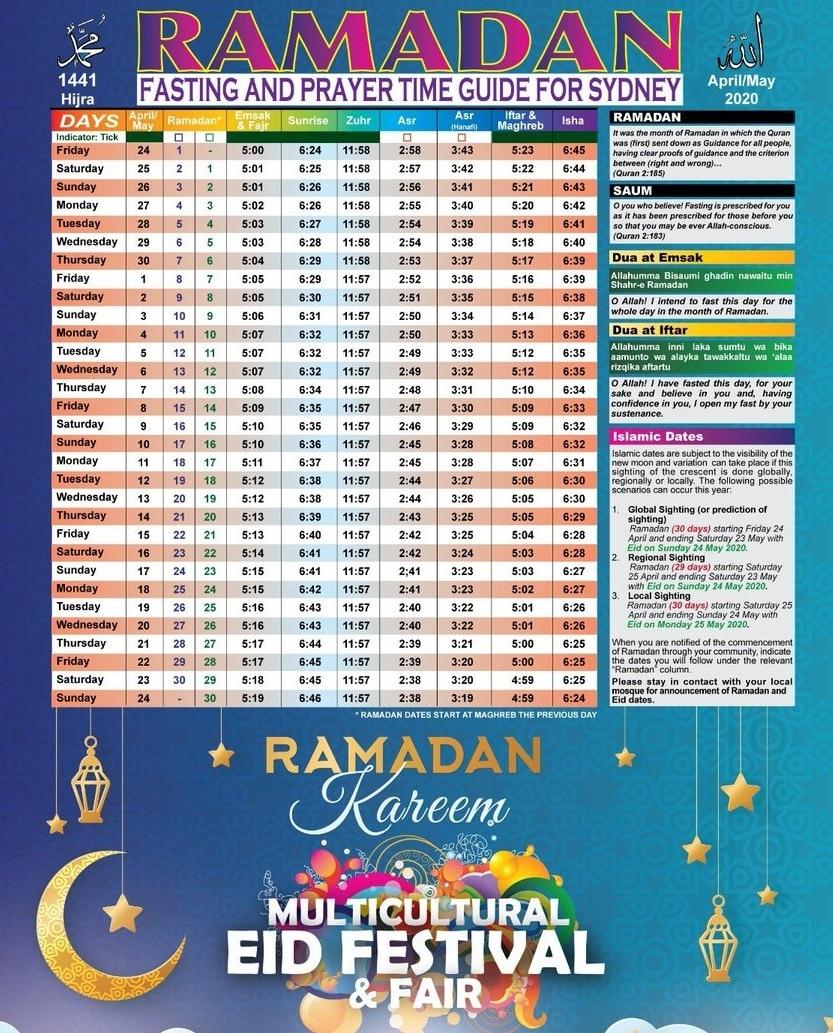 تحميل امساكية رمضان 2020