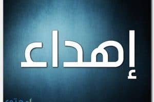 معنى اسم إهداء حسب علم النفس