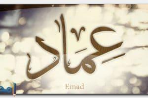 صفات ومعني اسم عماد Emad