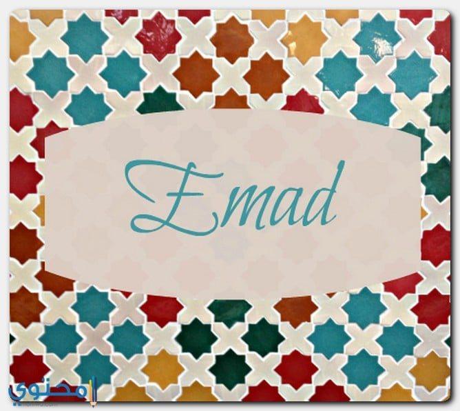 الاصل من تسمية عماد