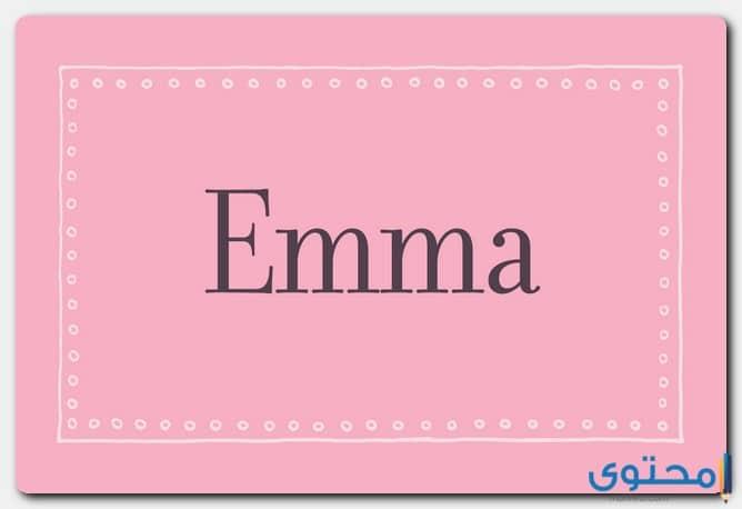 هل اسم ايما حرام