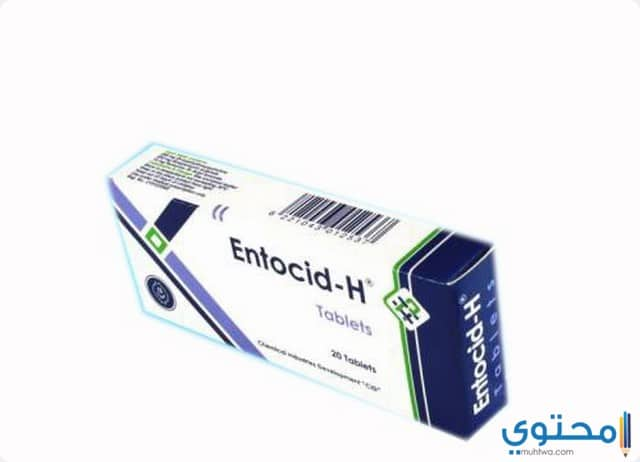 موانع الاستعمال لدواء أنتو سيد Entocid