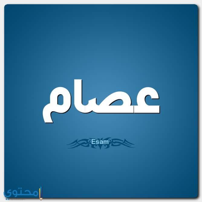 اسم عصام