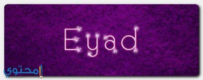 المعنى الخاص باسم Eyad