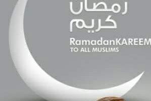 شهر رمضان عند أهل البيت عليهم السلام