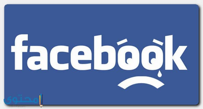 أسماء للفيس بوك حزينة