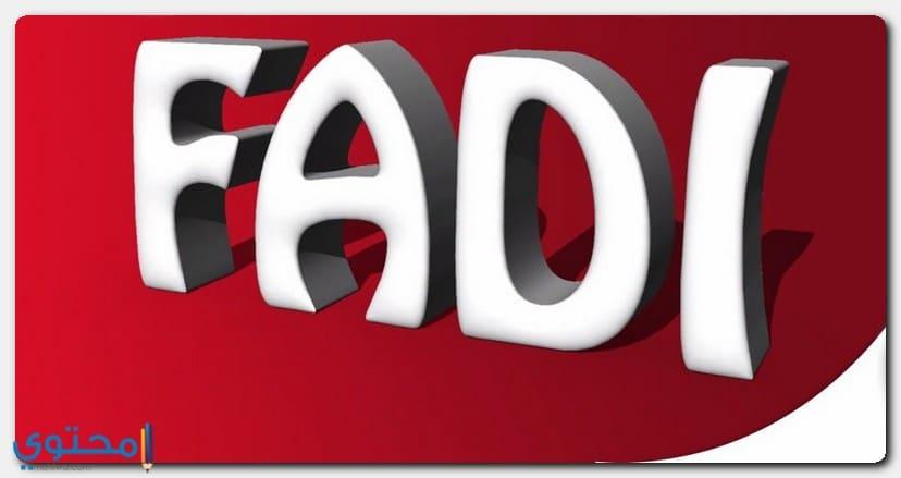 كتابة اسم Fadi بالعربية