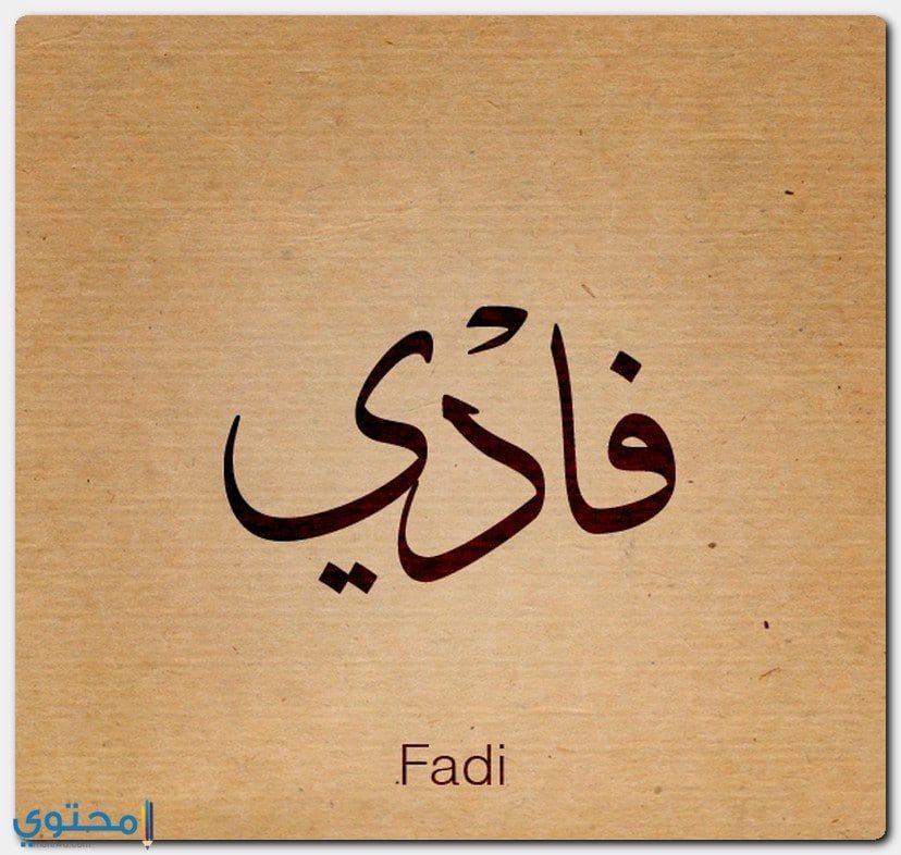 معنى اسم فادي