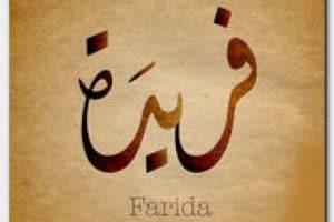صفات ومعنى اسم فريدة Farida