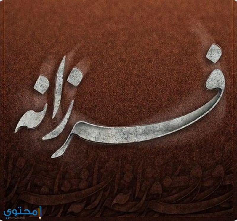 اسم فرزانة Farzaneh