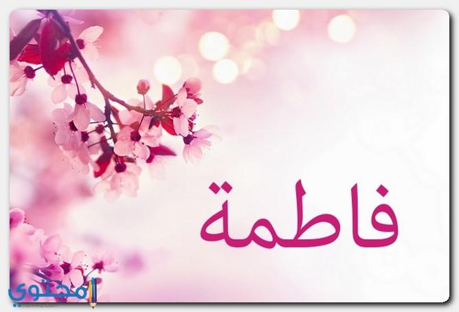 معنى اسم فاطمة وصفاتها الشخصية Fatima موقع محتوى