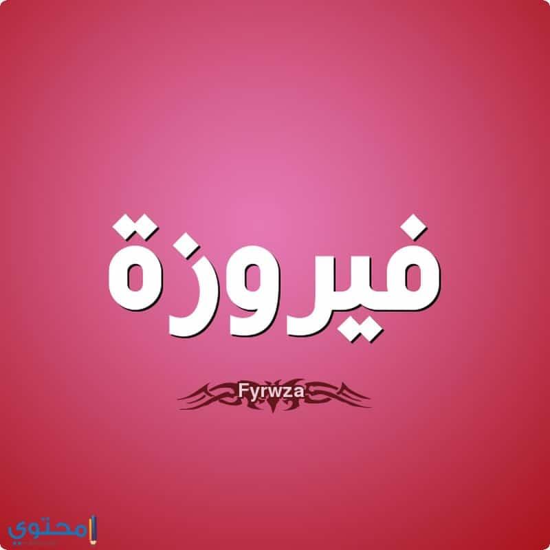 معنى اسم Fairouza