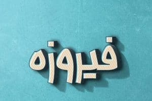 معنى اسم فيروزة Fayrouza بالتفصيل