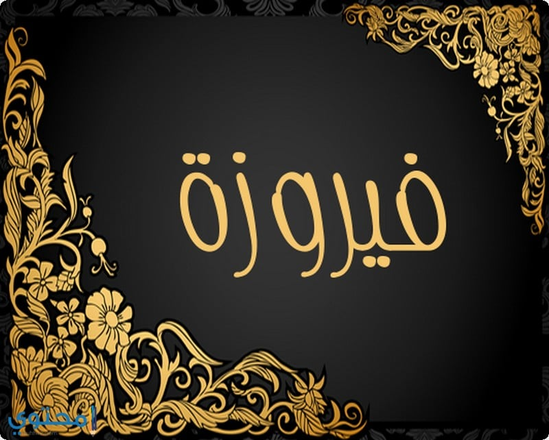 كتابة اسم فيروزة بالانجليزية