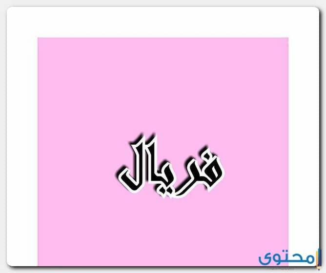 معنى اسم فريال وصفات حاملة الاسم