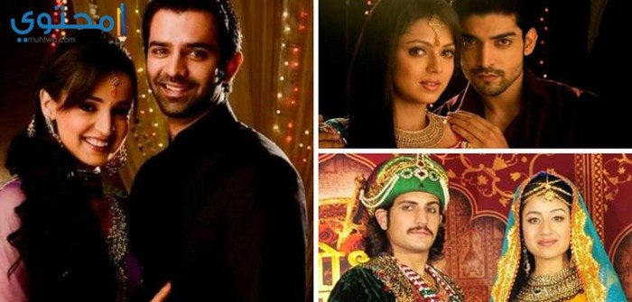 أشهر المسلسلات الهندية