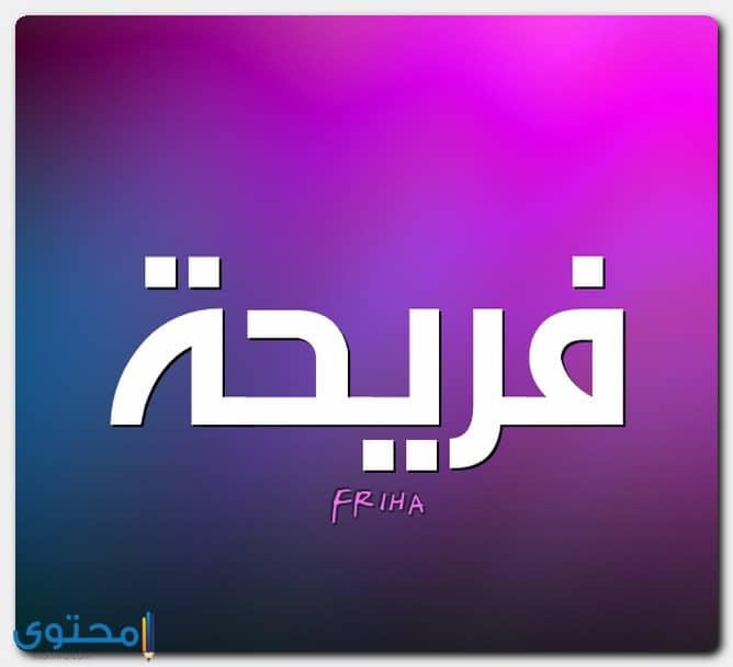 اسم فريحة بالإنجليزي