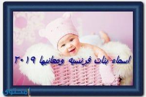 اسماء بنات فرنسيه ومعانيها 2019