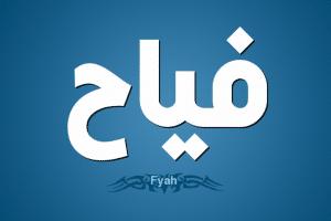 معنى اسم فَيّاح Fyah بالتفصيل