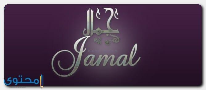 اسم جمال