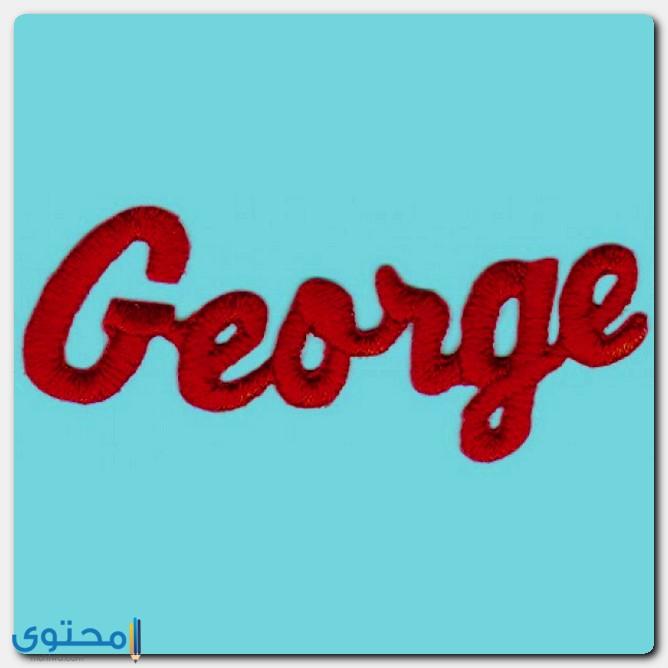 اسم جورج بالإنجليزي