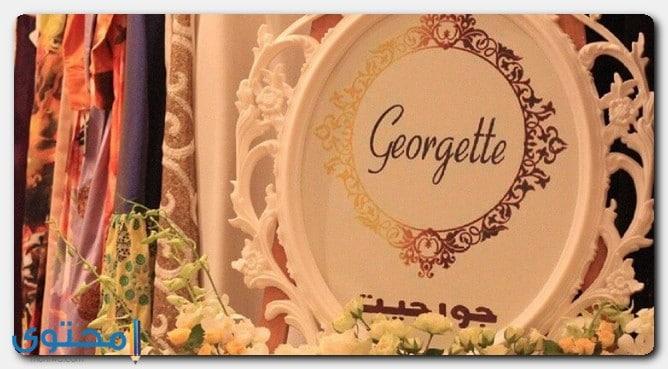 اسم جورجيت