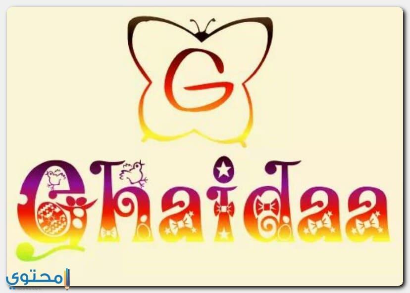 معنى اسم Ghaida