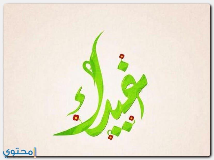 كتابة اسم Ghaida بالعربية