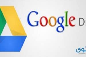 شرح وتحميل تطبيق جوجل درايف Google drive