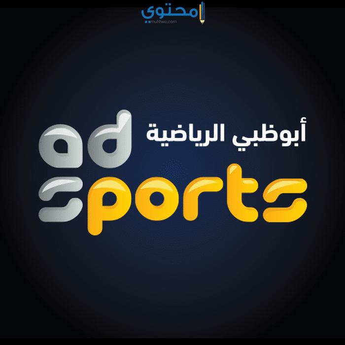 تردد قنوات أبو ظبي الرياضية hd المفتوحة