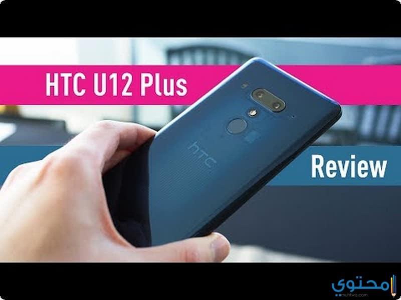 مواصفات هاتف HTC U12 Plus الجديد